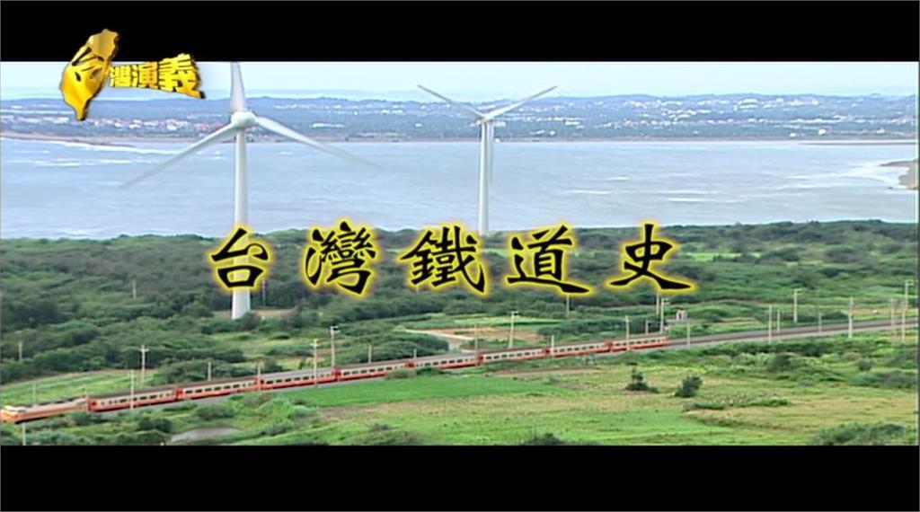 台灣演義/ 扮演人民交通的關鍵角色!台灣鐵道百年史故事 2021.04