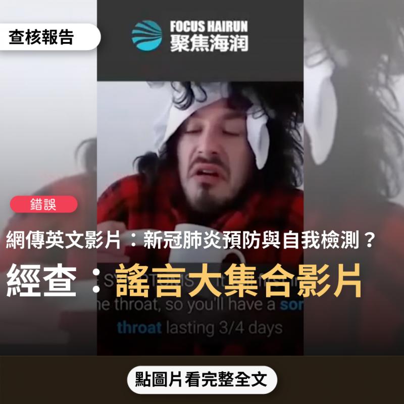 【錯誤】網傳影片「聚焦海潤:新冠肺炎預防感染與自我檢測要點」?