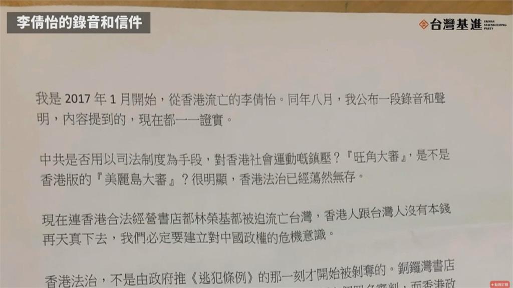 媒體人爆港人偷渡台灣遭扣留 台灣基進:公開說明有危險