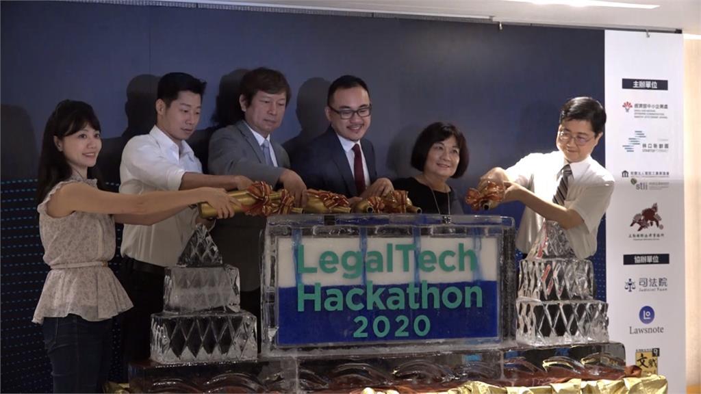 第二屆「法律科技黑客松賽」開跑 邀司法院擔任評審