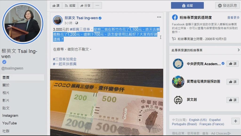 總統臉書問三倍券高CP值用法 釣出陳其邁留言