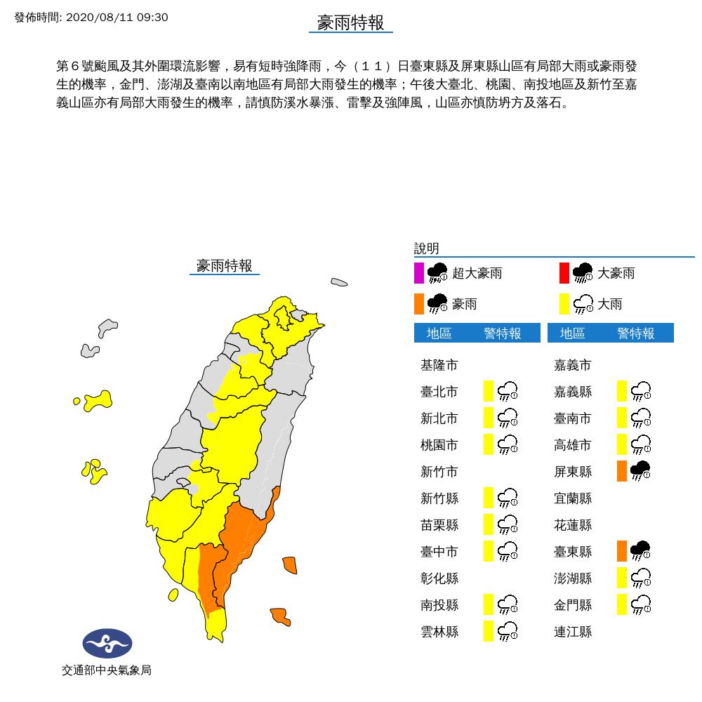 快新聞/颱風外圍環流引進水氣 全台15縣市嚴防豪雨、大雨