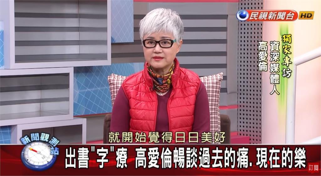 新聞觀測站/【獨家專訪】影劇圈「東方不敗」高愛倫|2019.01