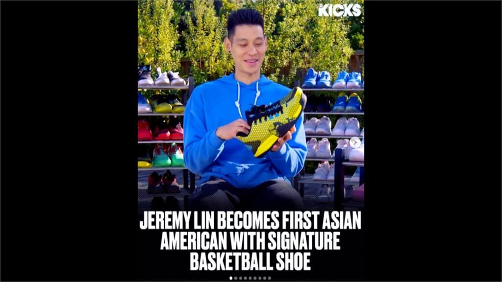 拚重返NBA!林書豪再創亞裔球員新紀錄 推出聯名鞋款