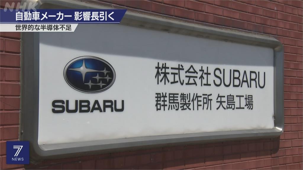 車用晶片大缺貨!   不只本田、鈴木中招 速霸陸被迫關部份產線