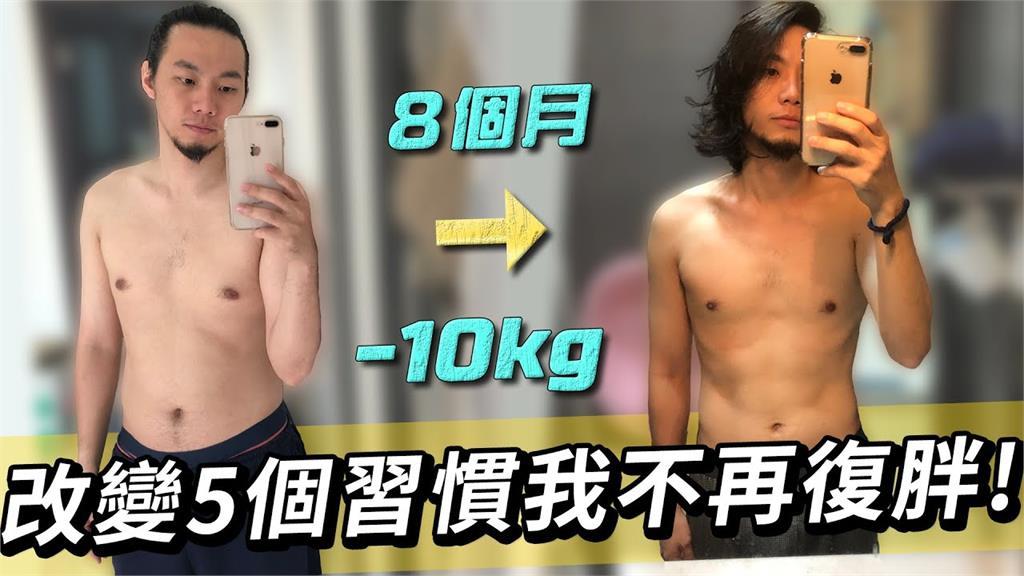 完全沒運動!他靠這5個習慣懶人減肥 8個月輕鬆鏟肉10公斤