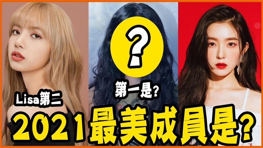 美國網站票選韓女團門面!老婆子瑜僅第4 網暴動:永遠的第一