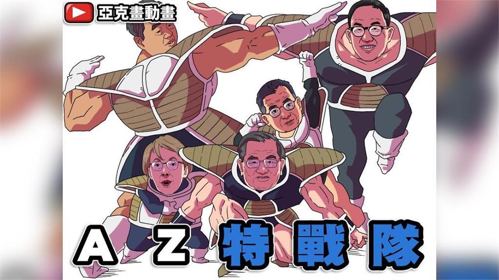 「AZ特戰隊」糗到國外!他做2分鐘動畫狂酸 網笑:一定會紅到日本去