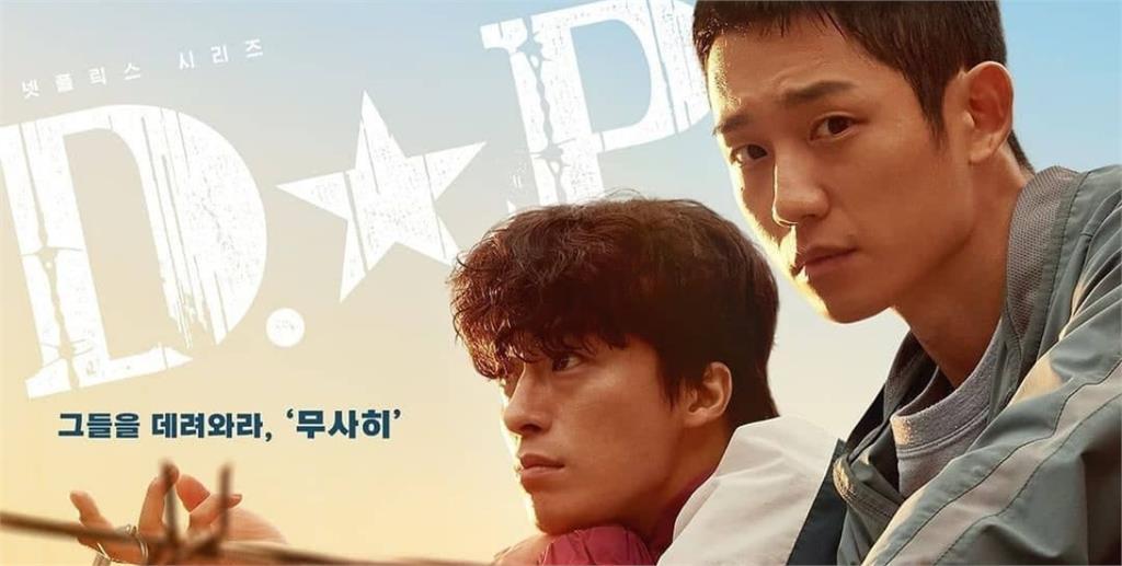 《D.P:逃兵追緝令》:緝捕逃兵的驚心動魄 掀開軍中霸凌醜陋的話題韓劇