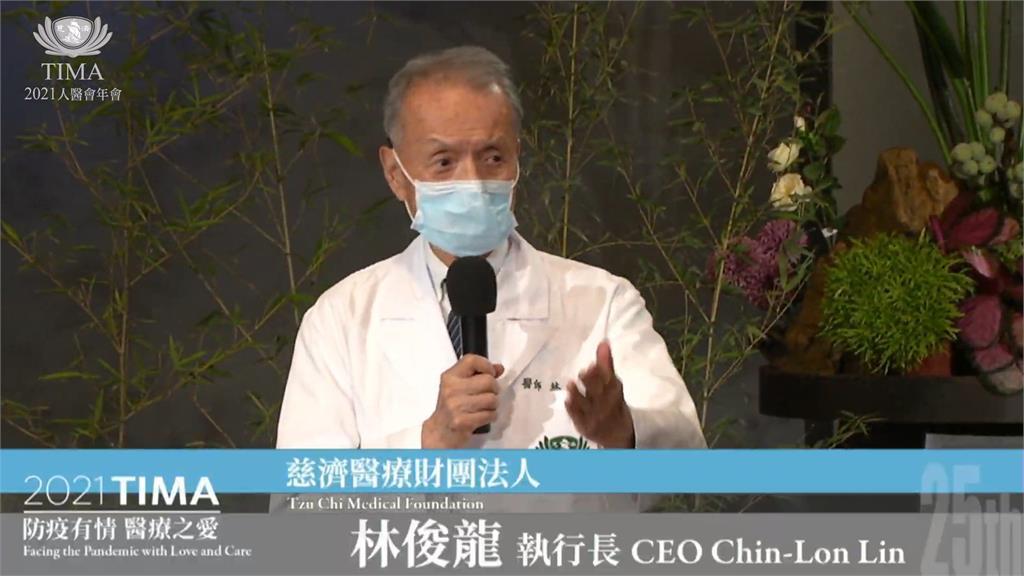 2021慈濟人醫年會 陳時中分享防疫經驗