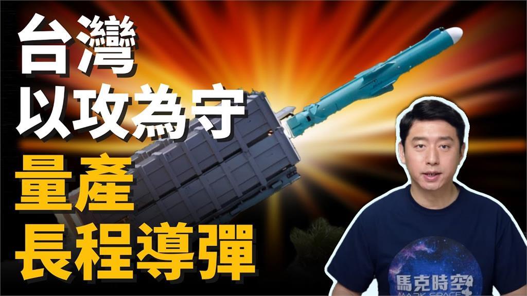 2400億飛彈特別預算將拍板!台灣可望「以攻為守」 他曝:美售台這系統成關鍵