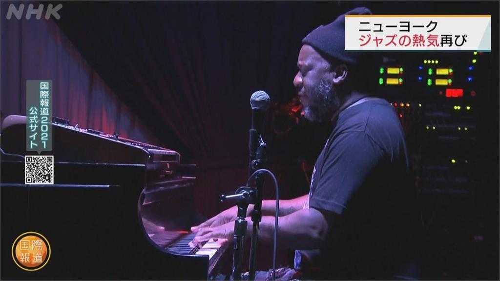 紐約陸續解封!爵士樂俱樂部舉辦「復出音樂會」