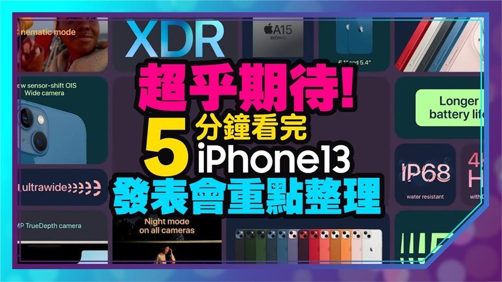 蘋果發表會懶人包看這!最貴iPhone 13現身 達人曝:電池續航力史上最強
