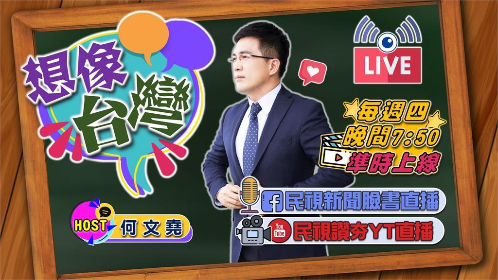 想像台灣預告/人人都想當網紅?巨大產值令人趨之若鶩──「網紅經濟學」
