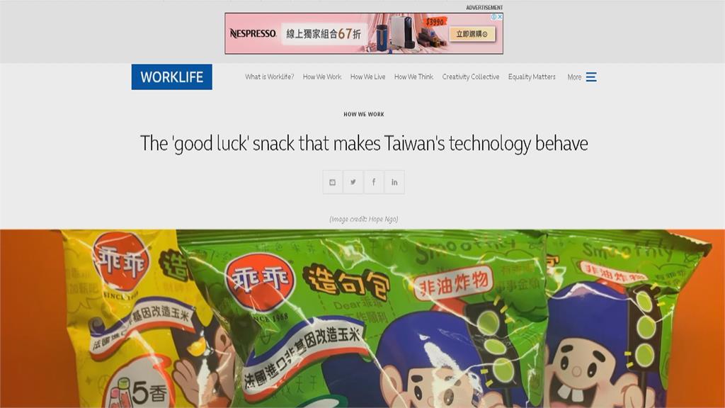 台灣都市傳說放「乖乖」 BBC報導「鎮機神物」
