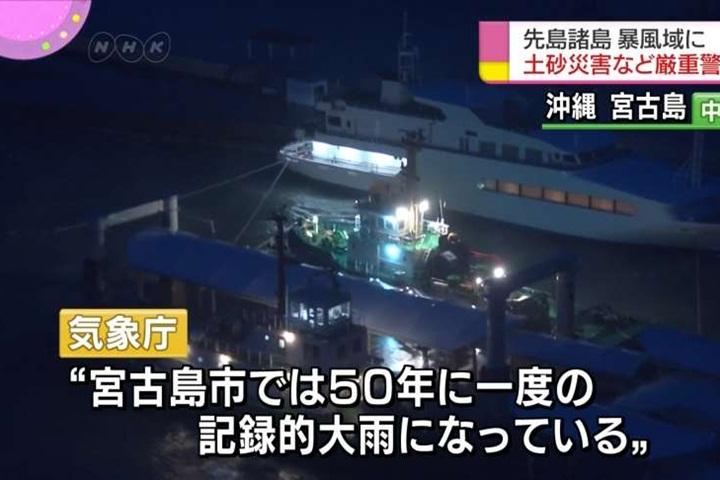 躲颱風海上漂流 台籍漁船10人全獲救