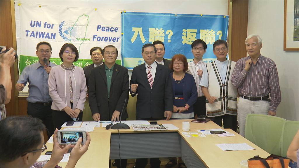 台灣聯合國協進會!喊出「台灣名義加入聯合國」