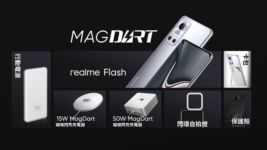 realme 發表全球最快 MagDart 磁吸無線閃充技術!帶來業界最全面磁吸無線閃充生態系配件