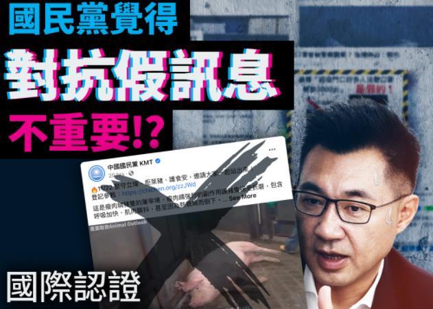 快新聞/票選10大假消息引藍營反彈 民進黨諷:國民黨錯假訊息國際認證