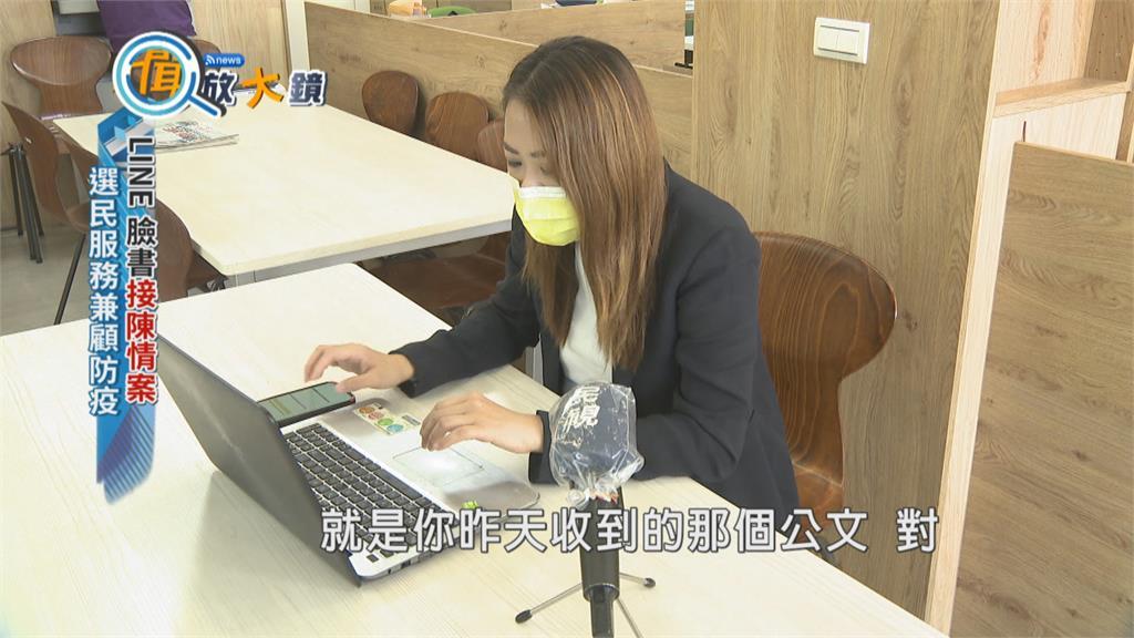 選民服務零接觸 LINE 臉書接案達九成五