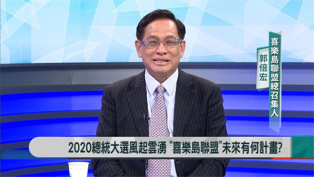 郭倍宏盼蔡政府接地氣 喊話年底前修公投法