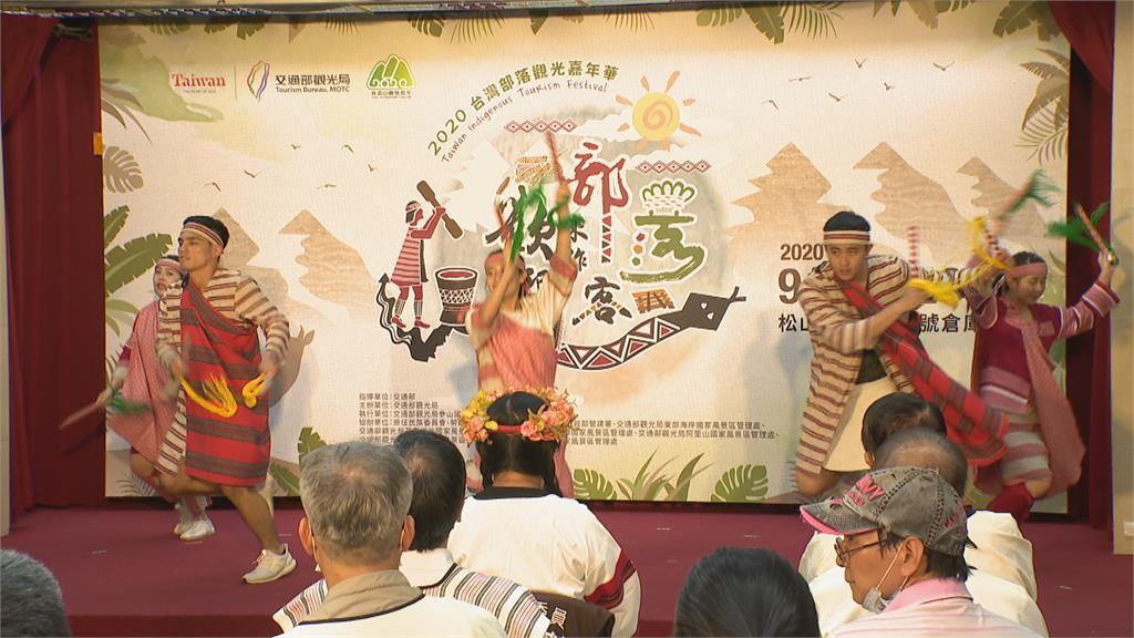 2020台灣部落觀光嘉年華 邀民眾體驗原住民文化