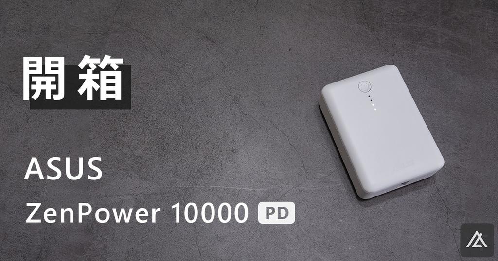 「開箱」ASUS ZenPower 10000 PD - 小巧且耐用!