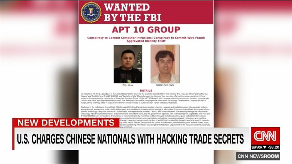 美國起訴兩中國駭客 中國:無中生有