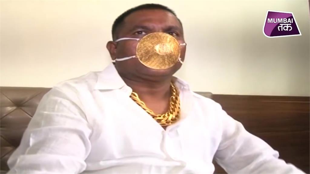 炫富?印度男花12萬打造黃金口罩 防疫效果卻有限