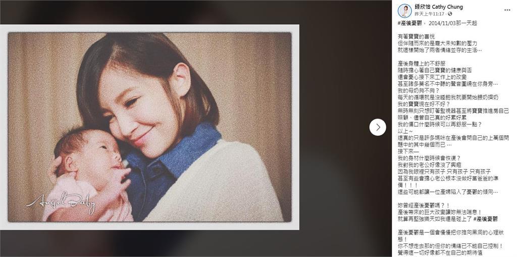 鍾欣怡自曝曾產後憂鬱!形容「被推向黑洞」:聊開心的事也哭