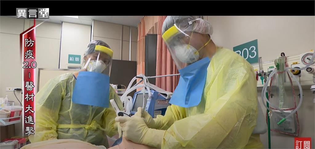 異言堂/台灣面對第二波疫情威脅 高階醫材拚超前部署