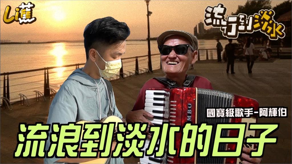 不只連千毅相助!男星親訪李炳輝共演成名曲 神默契「一拍即合」