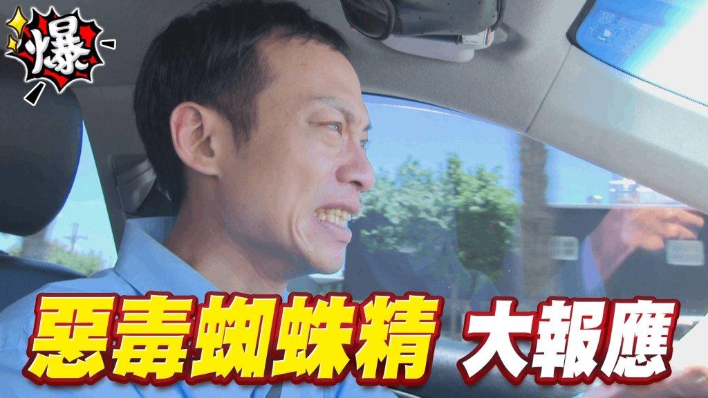 《多情城市-EP453精采片段》惡毒蜘蛛精   大報應