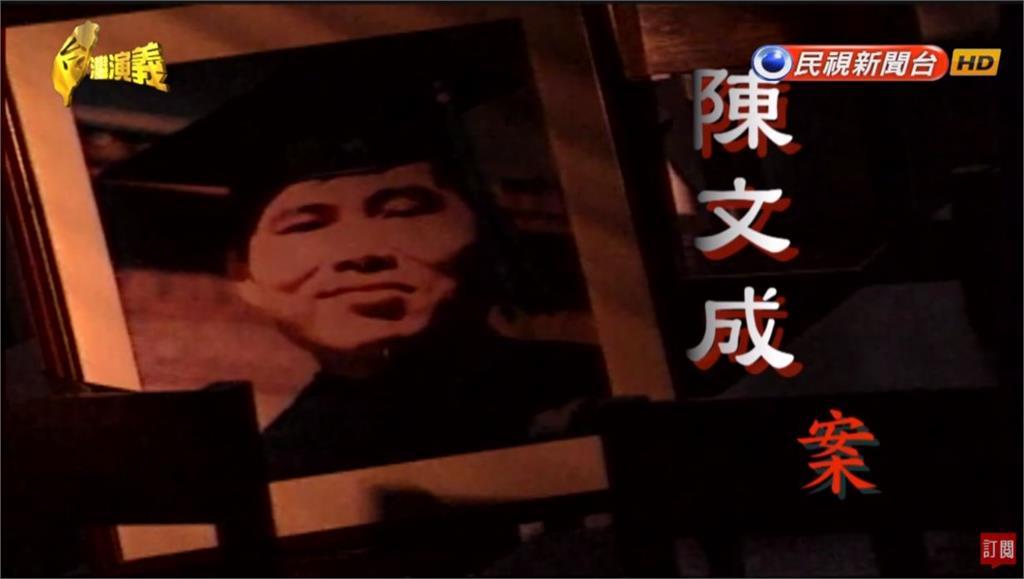 台灣演義/白色恐怖時期的政治懸案 解密陳文成命案 2021.07