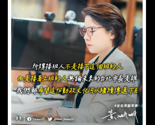 快新聞/首po文談2022北市長選舉 黃珊珊:沒有所謂柯文哲「接班人」