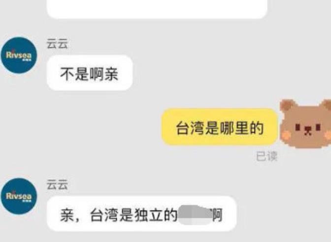 快新聞/淘寶店家回「台灣是獨立國家」 中國網友出征抵制...員工慘遭開除