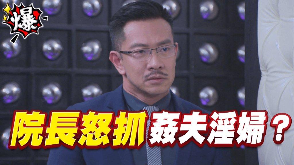 《多情城市-EP418精采片段》院長怒抓   姦夫淫婦?