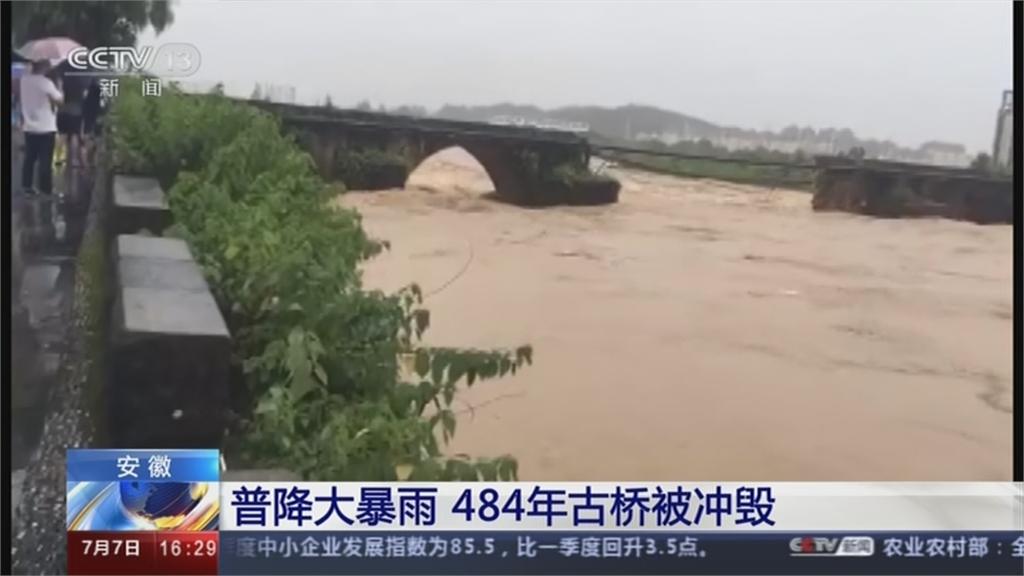 中國暴雨不斷 安徽484年古橋被沖毀