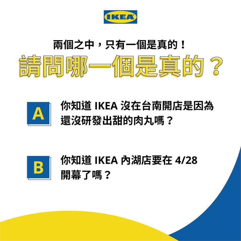 IKEA推愚人節「超級二選一」  曝內湖店將在4月底開幕