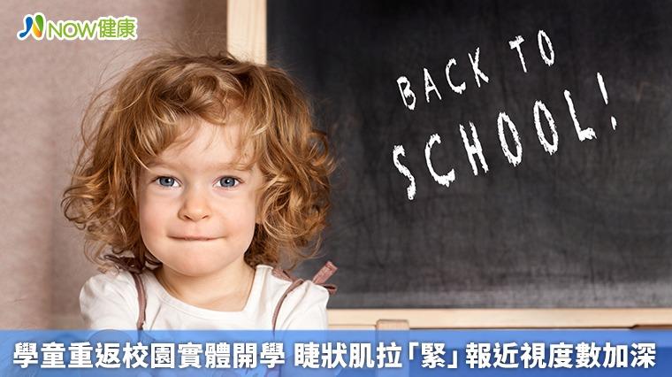 學童重返校園實體開學 睫狀肌拉「緊」報近視度數加深