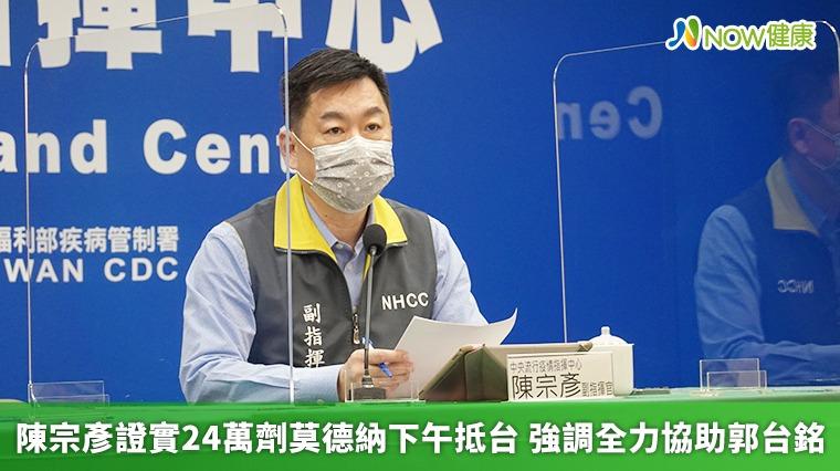 陳宗彥證實24萬劑莫德納下午抵台 強調全力協助郭台銘