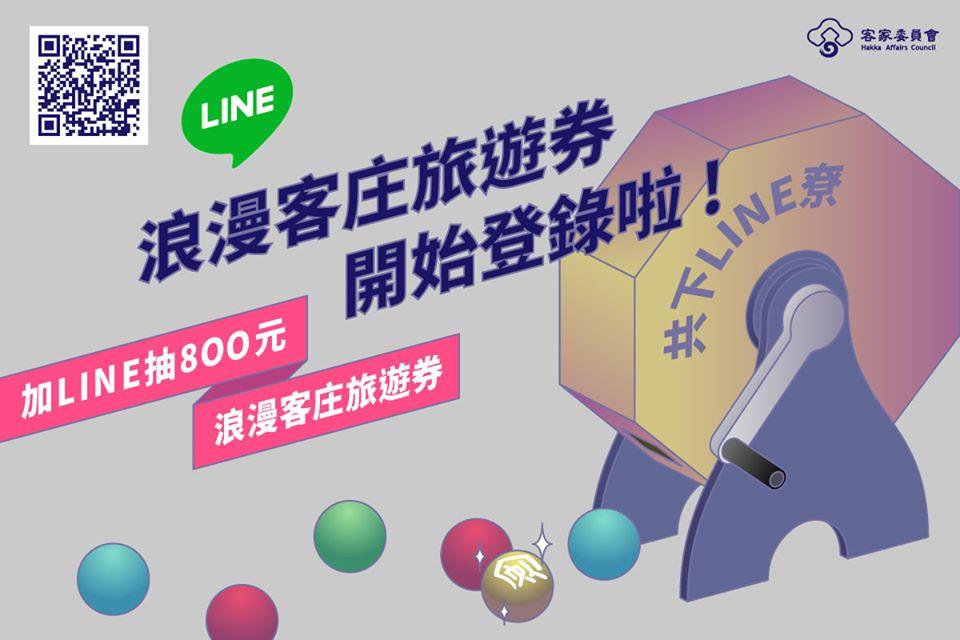 快新聞/600元藝FUN券「摃龜」別失意 800元客庄旅遊券9時開放登錄!
