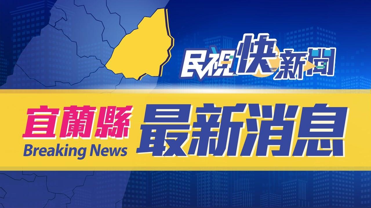 快新聞/宜蘭石城漁港1男性釣客落海! 拉上岸前已無呼吸心跳