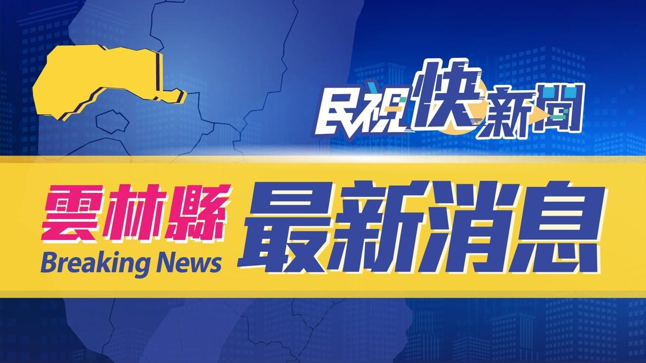 快新聞/雲林國小學生集體出現身體不適! 明急停課全面消毒
