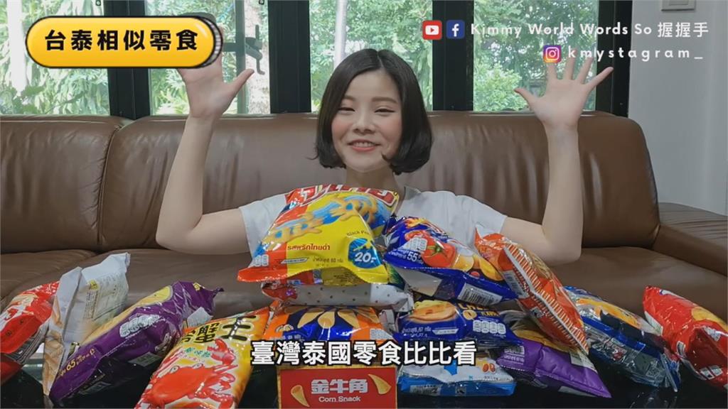 超高相似度!台泰在地零食開箱試吃 哈泰甜妞驚呼:吃起來超像
