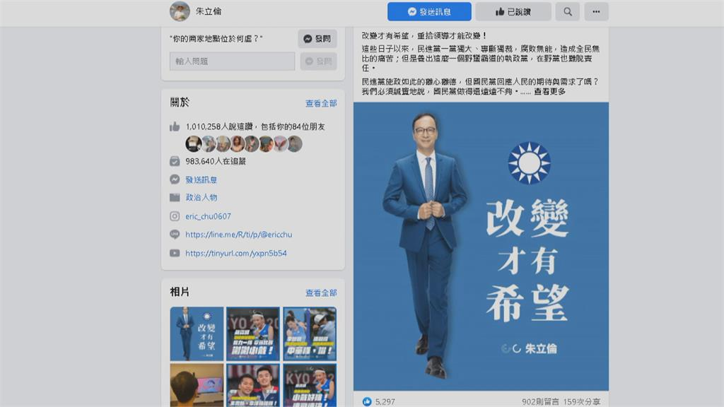 朱立倫宣布參戰! 9/25選藍黨魁 江啟臣:尊重