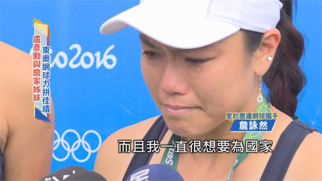 生涯最後戰!盧彥勳拚東奧完美結束 詹家姊妹目標站上頒獎台