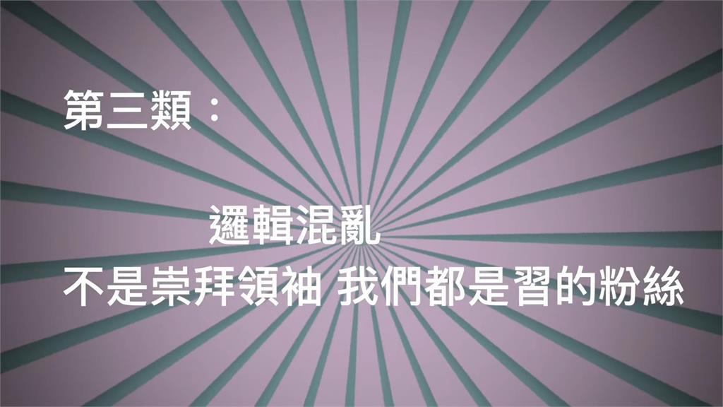 修讀《習近平思想》遭嘲諷!華裔時評家曝小粉紅6理由「不值同情」