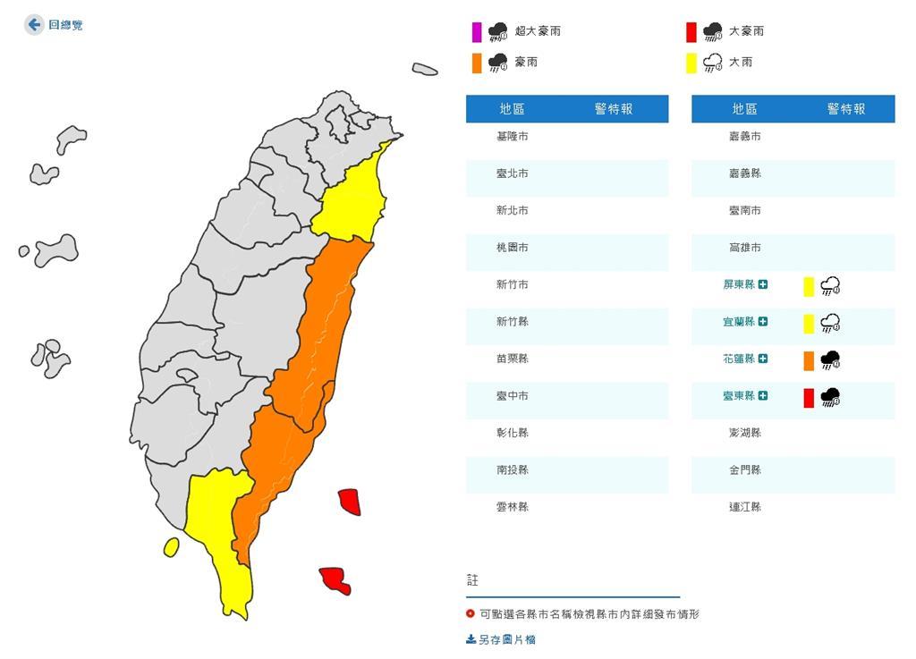 東半部大豪雨持續下!林嘉愷:週末東北季風增強「2地區」明顯轉涼