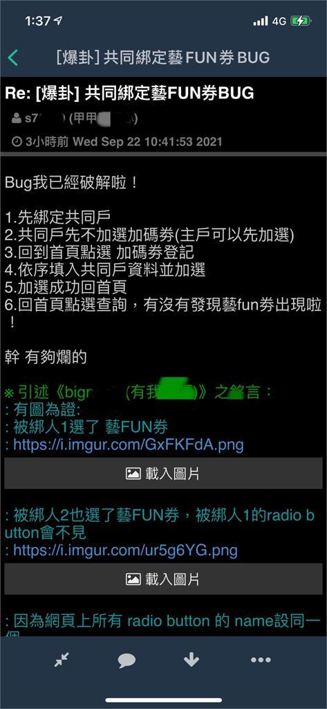 「共同綁定」出問題?網友紛湧唐鳳臉書哀號 抱怨:藝Fun券有Bug